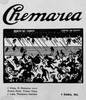 05.October 1915 issue of Chemarea, with Tzara credited as a contributor.jpg